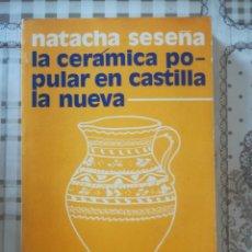 Libros de segunda mano: LA CERÁMICA POPULAR EN CASTILLA LA NUEVA - NATACHA SESEÑA - 1975. Lote 171935143