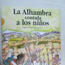 Libros de segunda mano: LA ALHAMBRA CONTADA A LOS NIÑOS , EDICIONES MIGUEL SÁNCHEZ. 1997. Lote 172996778