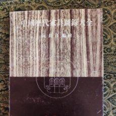 Libros de segunda mano: RUAN CHANGJIANG, ILLUSTRATED CHINESE FURNITURE THROUGH THE AGES (JIANGSU ART PUBLISHING HOUSE Y SMC. Lote 175594477