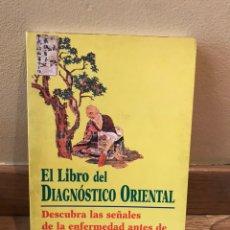 Libros de segunda mano: EL LIBRO DIAGNÓSTICO ORIENTAL MICHIO KUSHI. Lote 175845208