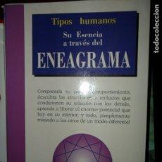 Libros de segunda mano: TIPOS HUMANOS, SU ESENCIA A TRAVÉS DEL ENEAGRAMA, JOEL FRIEDLANDER, ED. SIRIO. Lote 176236115