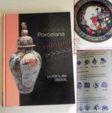 Libros de segunda mano: EL ARTE DE LA PORCELANA ORIENTAL - LIBRO MUY ILUSTRADO CHINA COREA JAPÓN PLATOS JARRONES DECORACIÓN. Lote 177583110