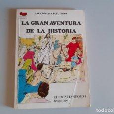 Libros de segunda mano: ENCICLOPEDIA PARA TODOS. LA GRAN AVENTURA DE LA HISTORIA EL CRISTIANISMO I. Lote 177796554