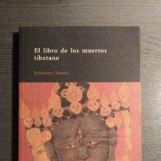 Libros de segunda mano: EL LIBRO DE LOS MUERTOS TIBETANO. SIRUELA.. Lote 177958924