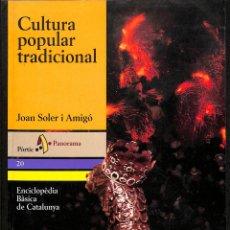 Libros de segunda mano: CULTURA POPULAR TRADICIONAL - JOAN SOLER AMIGÓ - PÒRTIC - PANORAMA. Lote 178698312