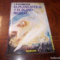 Libros de segunda mano: EL PLANO ASTRAL Y EL PLANO MENTAL. C.W. LEADBEATER. ARCHIVO ESOTÉRICO, TEOREMA. EDICOMUNICACIÓN 1986. Lote 179176146