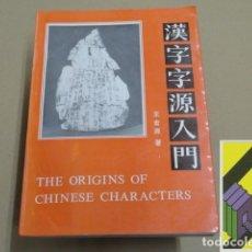 Libros de segunda mano: HONGYUAN, WANG: THE ORIGINS OF CHINESE CHARACTERS. Lote 179231413