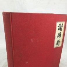 Libros de segunda mano: STELES PEINTURES EQUIPEE VICTOR SEGALEN EDITÉ PAR LE CLUB DU MEILLEUR LIVRE. 1955 EJEMPLAR NUMERADO. Lote 180953861