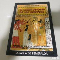 Livres d'occasion: EL LIBRO EGIPCIO DE LOS MUERTOS - ALBERT CHAMPDOR - LA TABLA DE ESMERALDA - EDAF - 1985 - MADRID. Lote 182783293