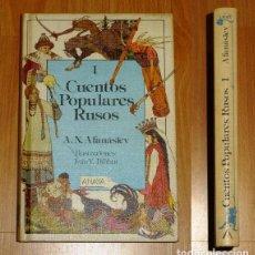 Libros de segunda mano: CUENTOS POPULARES RUSOS. I / [COMPILADOR] A.N. AFANÁSIEV ; INTRODUCCIÓN, VLADIMIR PROPP ; TRADUCCIÓN. Lote 183462648
