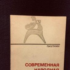 Libros de segunda mano: LIBRO ARTESANIA RUSA VIDRIO HUESO CERAMICA MADERA MOSCU 1974 16,5X12,5CMS. Lote 192033441