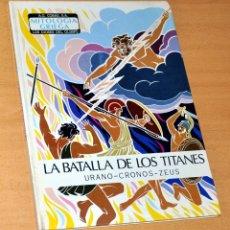 Libros de segunda mano: LA BATALLA DE LOS TITANES - URANO / CRONOS / ZEUS - EDITA: ARTES GRÁFICAS COBAS - 1ª EDICIÓN - 1981. Lote 193173927