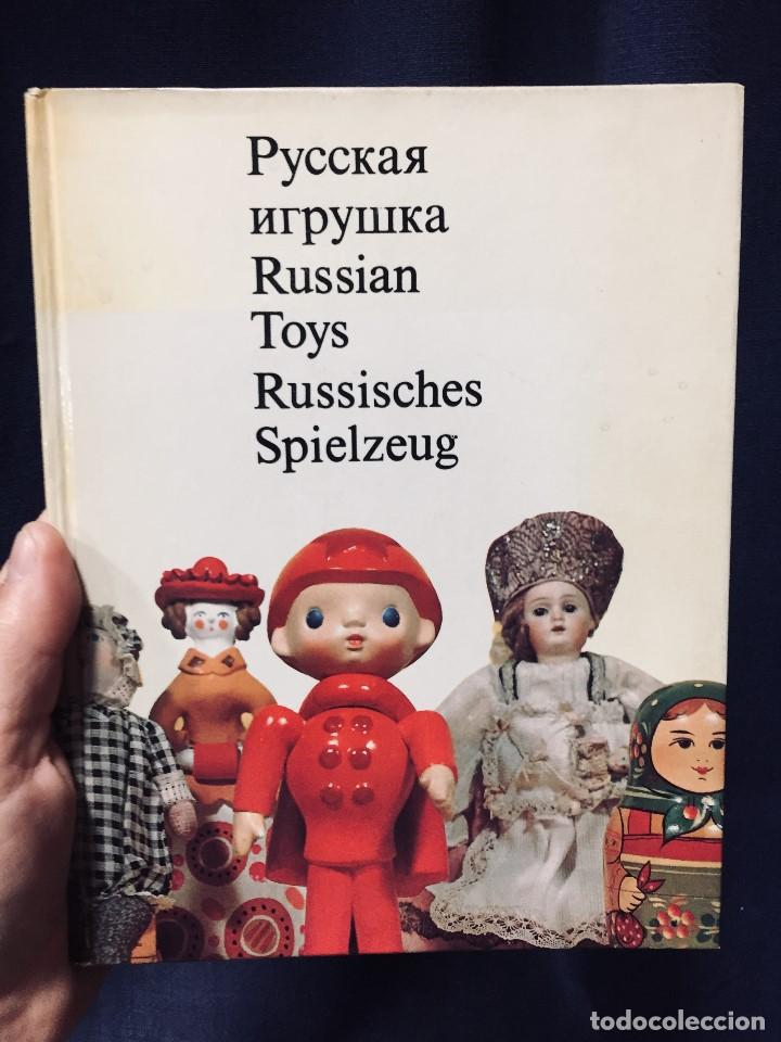 JUGUETES RUSOS ARTESANIA SHPIKALOV MOSCU 1974 21,5X17CM (Libros de Segunda Mano - Bellas artes, ocio y coleccionismo - Otros)