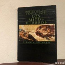 Libros de segunda mano: LOS MITOS HEBREOS. ROBERT GRAVES Y RAPHAEL PATAI. ALIANZA EDITORIAL. ANTROPOLOGÍA. MITOLOGÍA. BIBLIA. Lote 194344308