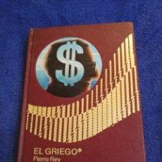 Libros de segunda mano: EL GRIEGO. PIERRE REY. INDUSTRIA GARCIA. Lote 194403555