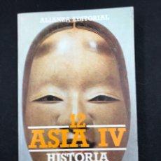Libros de segunda mano: ASIA IV, HISTORIA ILUSTRADA DE LAS FORMAS ARTISTICAS, 12 - Nº1220 ALIANZA EDITORIAL 1ª EDICION 1987. Lote 194679926