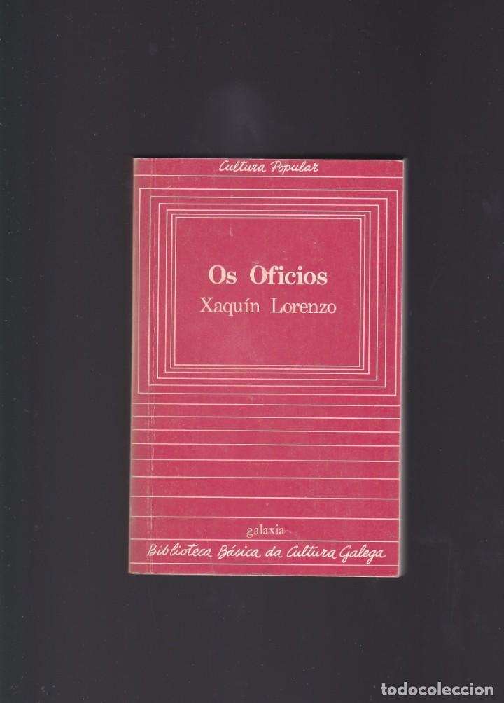OS OFICIOS. XAQUIN LORENZO. EDITORIAL GALAXIA, 1983 (Libros de Segunda Mano - Ciencias, Manuales y Oficios - Otros)
