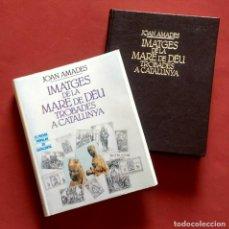 Libros de segunda mano: IMATGES DE LA MARE DE DEU TROBADES A CATALUNYA - JOAN AMADES - 1989. Lote 194876610