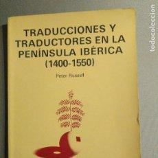 Libros de segunda mano: TRADUCCIONES Y TRADUCTORES EN LA PENINSULA IBERICA 1400-1550. Lote 194967211