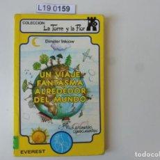 Libros de segunda mano: UN VIAJE FÁNTASMA ALREDEDOR DEL MUNDO. DIMITER INKIOW. LA TORRE Y LA FLOR. EVEREST 1987. Lote 195144998