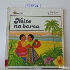 Libros de segunda mano: NOITE NA BARCA. A CHALUPA. EDITORIAL GALAXIA 1983. Lote 195224420