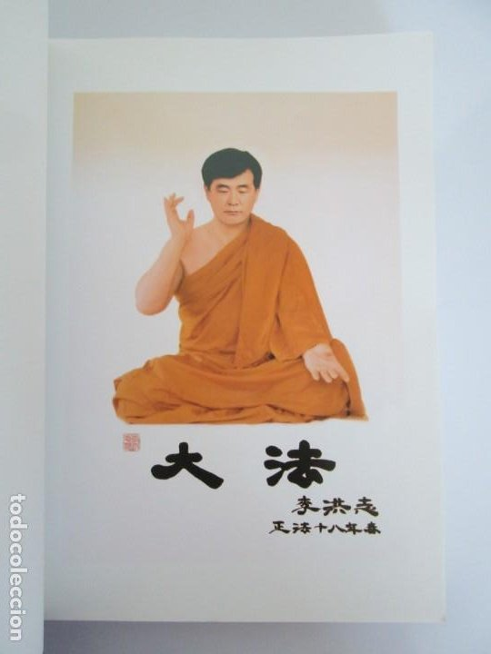 Libros de segunda mano: ZHUAN FALUN. GIRANDO LA RUEDA DEL FA. LI HONGZHI. EDITORIAL GRITO SAGRADO. 2008 - Foto 8 - 195309596