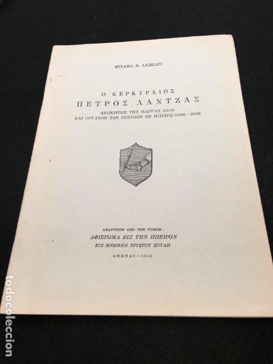 MIGUEL LASCARIS. O KERKYRAIOS PETROS LANTZAS. ATENAS 1955. 2 SOBRETIROS EN GRIEGO E ITALIANO. (Libros de Segunda Mano - Pensamiento - Otros)