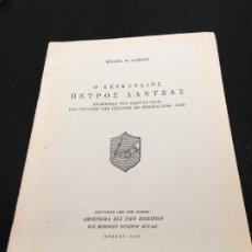 Libros de segunda mano: MIGUEL LASCARIS. O KERKYRAIOS PETROS LANTZAS. ATENAS 1955. 2 SOBRETIROS EN GRIEGO E ITALIANO.. Lote 195370197