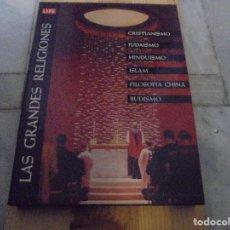 Libros de segunda mano: LAS GRANDES RELIGIONES. Lote 195376296