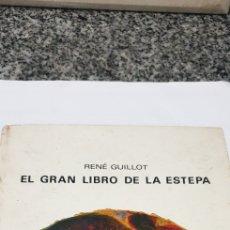 Libros de segunda mano: EL GRAN LIBRO DE LA ESTEPA ...RENE GUILLOT. Lote 199908927