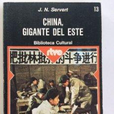Libros de segunda mano: LIBRO CHINA, GIGANTE DEL ESTE J.N. SERVET. Lote 205726040