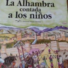 Libros de segunda mano: LA ALHAMBRA CONTADA A LOS NIÑOS. EDICIONES MIGUEL SÁNCHEZ. TEXTO RICARDO VILLA REAL. DIBUJOS PILARIN. Lote 206255583