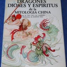 Libros de segunda mano: DRAGONES, DIOSES Y ESPÍRITUS DE LA MITOLOGÍA CHINA - ANAYA (1984). Lote 206597102