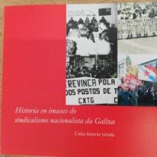Libros de segunda mano: HISTORIA EN IMAXES DO SINDICALISMO NACIONALISTA DA GALIZA. UNHA HISTORIA VIVIDA.. Lote 207025936