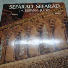Libros de segunda mano: SEFARAD,SEFARAD LA ESPAÑA JUDÍA J.L. LACAVE M.ARMENGOL F. ONTAÑÓN PRPM 22. Lote 208976597