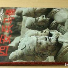 Libros de segunda mano: GUERREROS DE XIAM - WARRIORS OF XIAM - DINASTIAS QIN Y HAN ZZ - 502. Lote 213253433