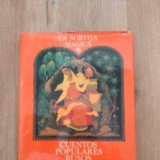 Libri di seconda mano: CUENTOS POPULARES RUSOS. LA SORTIJA MAGICA. ALEXANDR AFANÁSIEV.. Lote 217037107
