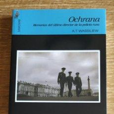 Libros de segunda mano: LIBRO - OCHRANA. MEMORIAS DEL ÚLTIMO DIRECTOR DE LA POLICÍA RUSA (2008) A.T. WASSILIEW. Lote 219020545