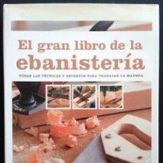 Libros de segunda mano: EL GRAN LIBRO DE LA EBANISTERIA - CUPULA - 9788448047351. Lote 219375418