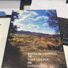 Libros de segunda mano: CATALEG GENERAL DE VINS I CAVES DE CATALUNYA. Lote 221483102
