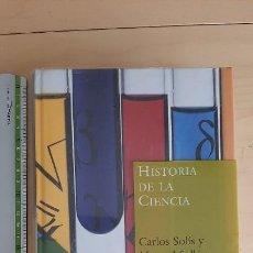 Libros de segunda mano: HISTORIA DE LA CIENCIA - CARLOS SOLÍS Y MANUEL SELLÉS. Lote 221547263