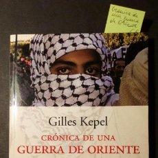 Libros de segunda mano: CRÓNICA DE UNA GUERRA DE ORIENTE - GILLES KEPEL. Lote 222313040