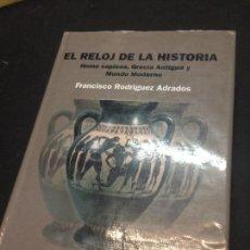 Libros de segunda mano: EL RELOJ DE LA HISTORIA: HOMO SAPIENS, GRECIA ANTIGUA Y MUNDO MODERNO - RODRÍGUEZ ADRADOS, FRANCISCO. Lote 222727727