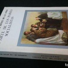 Libros de segunda mano: 1982 - ACADEMIA DE LAS ARTES DE LA URSS - EL ARTE DE LOS PAÍSES SOCIALISTAS. Lote 223598818