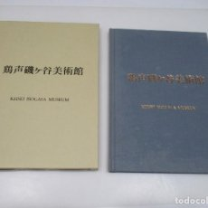 Libros de segunda mano: KEISEI ISOGAYA MUSEUM Q3920T. Lote 225503315