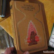 Libros de segunda mano: GUÍA DEL YOGA INTEGRAL. SRI AUROBINDO. COLECCIÓN OTROS MUNDOS. Lote 230378060
