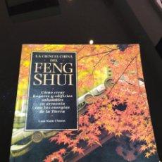 Libros de segunda mano: LA CIENCIA CHINA DEL FENG SHUI. LAM KAM CHUEN. Lote 235675740