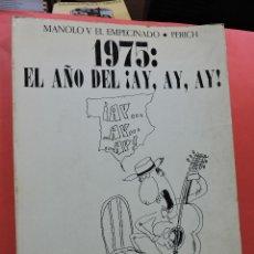 Libros de segunda mano: 1975: EL AÑO DEL ¡AY, AY, AY! MANOLO V EL EMPECINADO. PERICH. EDICIONES SEDMAY. Lote 237224470