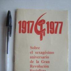Libros de segunda mano: 1917-1977: SOBRE EL SEXAGÉSIMO ANIVERSARIO DE LA GRAN REVOLUCIÓN SOCIALISTA DE OCTUBRE - URSS 1977. Lote 243538985
