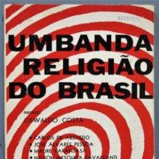 Libros de segunda mano: UMBANDA RELIGIAO DO BRAISL. DEDICADO AUTOGRAFO POR JOSE ALVARES PESSOA. Lote 246331945